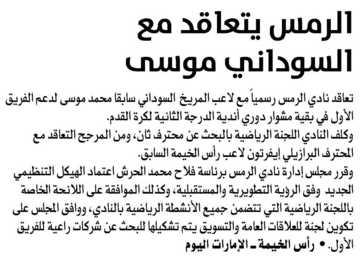 الاســـم:الرمس يتعاقد مع السوداني موسى.jpg المشاهدات: 156 الحجـــم:17.8 كيلوبايت