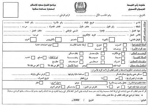 اضغط على الصورة لعرض أكبر  الاســـم:استمارة برنامج الشيخ سعود للاسكان.jpg المشاهدات:3631 الحجـــم:408.8 كيلوبايت الرقم:1469